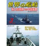 2017年(平成29年)3月号 通巻855号 海上自衛隊vs中国海軍