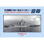 写真シリーズ 軍艦の構造美を探る2 空 母