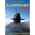 海上自衛隊潜水艦史