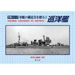 写真シリーズ 軍艦の構造美を探る3 巡洋艦