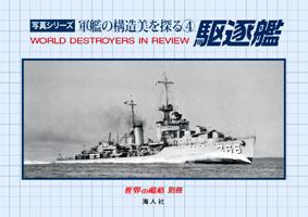 軍艦の構造美を探る ―④駆逐艦