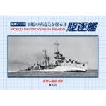 軍艦の構造美を探る④駆逐艦