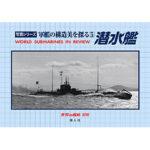写真シリーズ 軍艦の構造美を探る 5 潜水艦