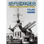 近代巡洋艦史