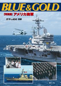 BLUE & GOLD 写真集・アメリカ海軍