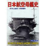 日本航空母艦史