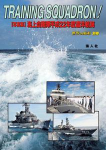 TRAINING SQUADRON ! 写真集・海上自衛隊平成22年度遠洋航海