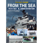 FROM THE SEA 東日本大震災 海上自衛隊災害派遣の記録
