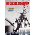 日本巡洋艦史