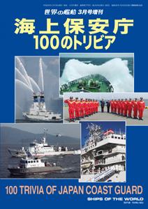 海上保安庁 100のトリビア