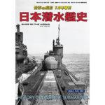日本潜水艦史