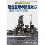 連合艦隊の艨艟たち 昭和の日本軍艦