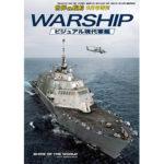 WARSHIP ビジュアル現代軍艦