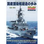 国産護衛艦建造の歩み
