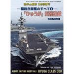 〈精鋭自衛艦のすべて①〉 「ひゅうが」型護衛艦