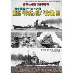 〈傑作軍艦アーカイブ①〉 重巡「妙高」型/「高雄」型