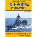海上自衛隊 2016-2017