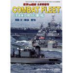 COMBAT FLEET [写真集]現代軍艦