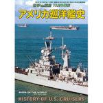 アメリカ巡洋艦史