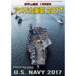 アメリカ海軍 2017