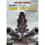 〈傑作軍艦アーカイブ③〉 戦艦「長門」型