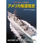 アメリカ駆逐艦史