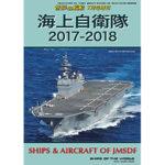 海上自衛隊 2017-2018