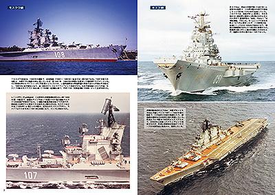 ソ連/ロシア空母建造史 | 世界...