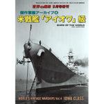 〈傑作軍艦アーカイブ④〉 米戦艦「アイオワ」級