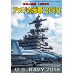 アメリカ海軍 2018
