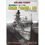 〈傑作軍艦アーカイブ⑤〉 戦艦「金剛」型