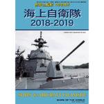 海上自衛隊 2018-2019