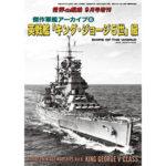 〈傑作軍艦アーカイブ⑥〉 英戦艦「キング・ジョージ5世」級