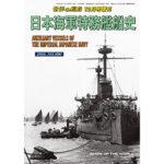 日本海軍特務艦船史