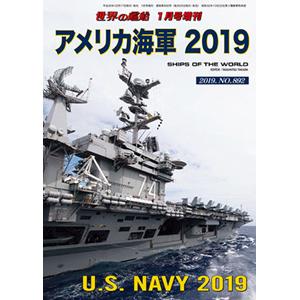 アメリカ海軍 2019