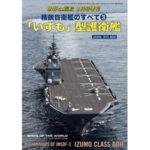 〈精鋭自衛艦のすべて③〉 「いずも」型護衛艦