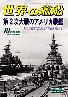 第2次大戦のアメリカ戦艦