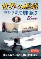 アメリカ海軍 昔と今