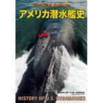 アメリカ潜水艦史