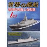 2019年(平成31年)1月特大号 通巻891号 新時代の海上自衛隊