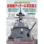 自衛艦ディテール写真集2 (護衛艦「あきづき」型、他全4タイプ)