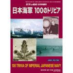 日本海軍100のトリビア