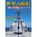 2017年(平成29年)7月号 通巻861号 現代軍艦とネットワーク