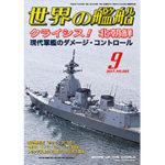 2017年(平成29年)9月号 通巻865号 クライシス! 北朝鮮 現代軍艦のダメージ・コントロール