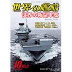 2017年(平成29年)10月号 通巻867号 世界の新型軍艦