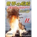 2017年(平成29年)11月号 通巻868号 艦載ミサイルのすべて