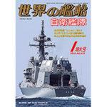 2018年(平成30年)1月特大号 通巻872号 自衛艦隊