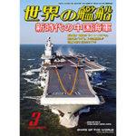 2018年(平成30年)3月号 通巻875号 新時代の中国海軍