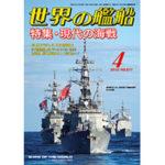 2018年(平成30年)4月号 通巻877号 現代の海戦