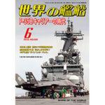 2018年(平成30年)6月号 通巻880号 F-35Bキャリアーの時代